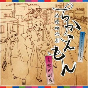 NHK 木曜時代劇「ちかえもん」オリジナル・サウンドトラック