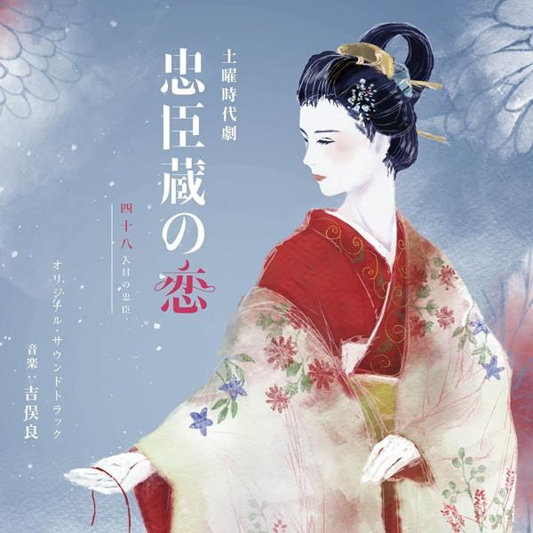 NHK土曜時代劇「忠臣蔵の恋〜四十八人目の忠臣」オリジナル・サウンドトラック