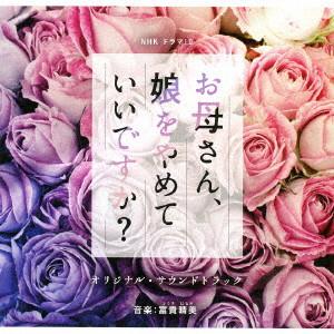 NHK ドラマ10「お母さん、娘をやめていいですか?」オリジナルサウンドトラック