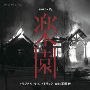 連続ドラマW「楽園」オリジナルサウンドトラック