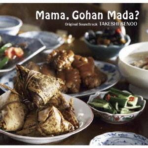 映画「ママ、ごはんまだ?」オリジナル・サウンドトラック