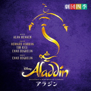 劇団四季/BROADWAY'S NEW MUSICAL COMEDY アラジン