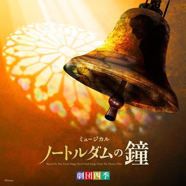 劇団四季/ノートルダムの鐘 ミュージカル 劇団四季
