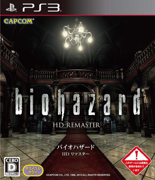 【予約】バイオハザード HDリマスター (biohazard HD REMASTER)