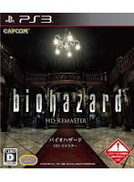 バイオハザード HDリマスター (biohazard HD REMASTER)