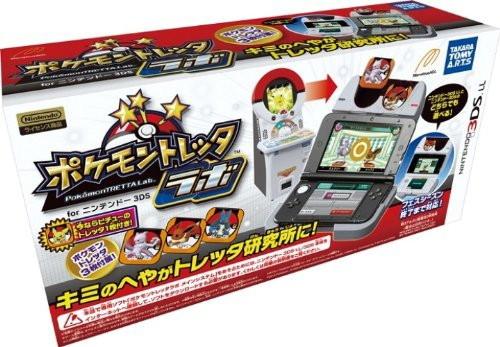 ポケモントレッタラボ for ニンテンドー3DS【初回生産版】