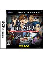 SIMPLE DSシリーズVol.25 THE交渉人