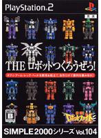 THEロボットつくろうぜっ!?激闘!ロボットファイト?SIMPLE2000シリーズVol.104