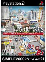 SIMPLE2000シリーズ Vol.121 THEぼくの街づくり2 ?街ingメーカー2.1?