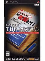 THE右脳ドリルSIMPLE2500シリーズPortable!! Vol.4