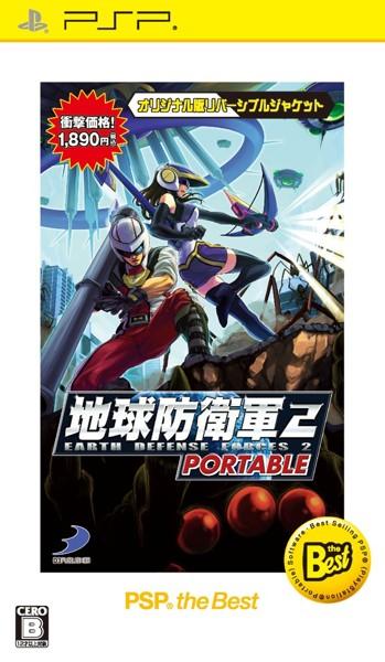 地球防衛軍2 PORTABLE PSP the Best