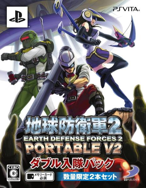 地球防衛軍2 PORTABLE V2 ダブル入隊パック