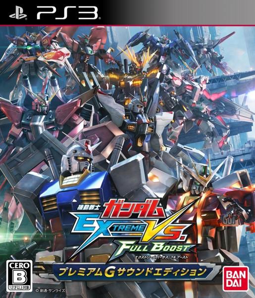 機動戦士ガンダム EXTREME VS. FULL BOOST【期間限定生産版 プレミアムGサウンドエディション】