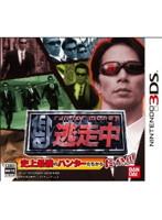 【新作】逃走中 史上最強のハンターたちからにげきれ!3DS