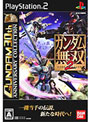 ガンダム無双2 (PS2) GUNDAM 30th ANNIVERSARY COLLECTION