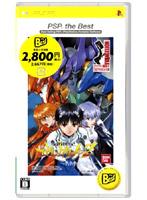 新世紀エヴァンゲリオン2造られしセカイ-another cases-PSP the Best