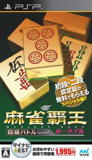 マイナビBEST 麻雀覇王ポータブル 段級バトルSpecial
