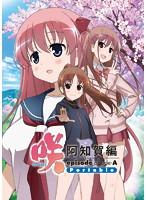 咲−Saki− 阿知賀編 episode of side-A Portable 通常版