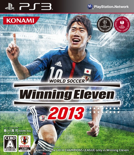 ワールドサッカー ウイニングイレブン 2013