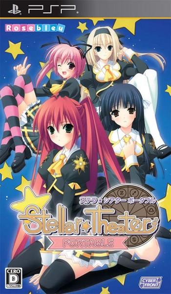 Stellar☆Theater Portable(ステラ☆シアター ポータブル) 通常版