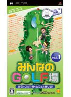 みんなのゴルフ場Vol.1