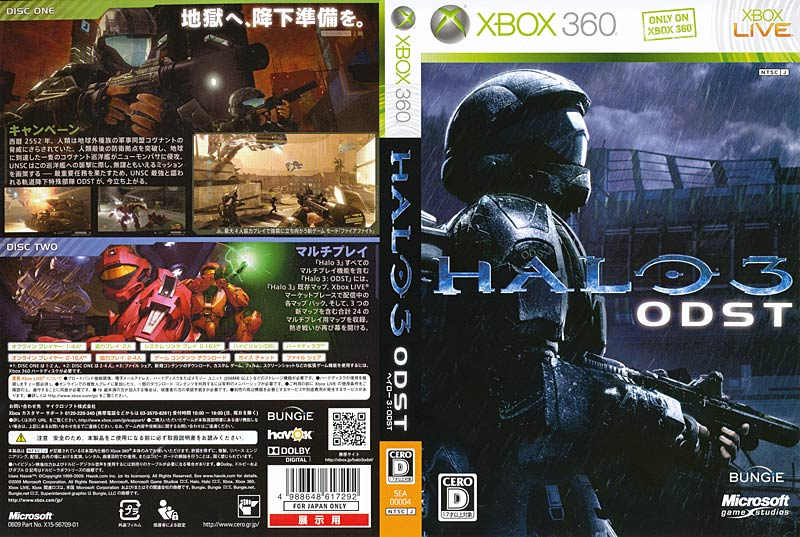 Halo 3 : ODST (ヘイロー 3)