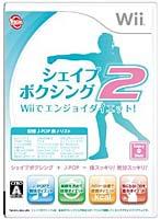 シェイプボクシング2 Wiiでエンジョイダイエット