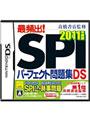 高橋書店監修最頻出! SPIパーフェクト問題集DS 2011年度版