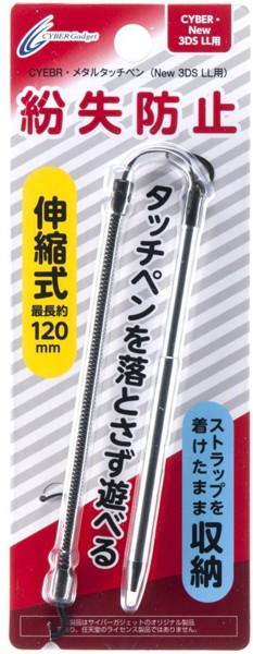 New3DSLL用 メタルタッチペン