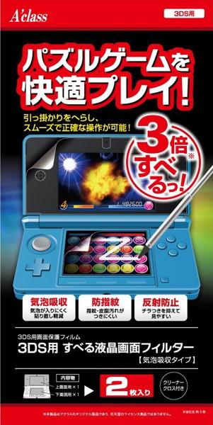 3DS用すべる液晶画面フィルター(気泡吸収タイプ)