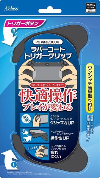 PS Vita2000用ラバーコート トリガーグリップ
