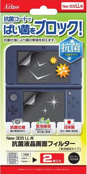 New 3DS LL用抗菌液晶画面フィルター(気泡吸収タイプ)
