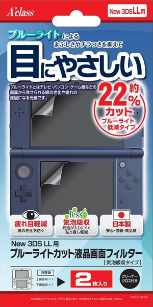 New 3DS LL用ブルーライトカット液晶保護フィルター(気泡吸収タイプ)