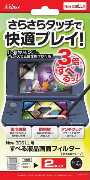 New 3DS LL用すべる液晶画面フィルター(気泡吸収タイプ)