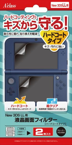 New3DSLL用液晶画面フィルター【ハードコートタイプ】