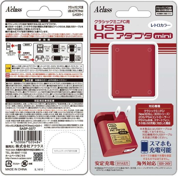 クラシックミニFC用USB ACアダプタmini(レトロカラー)