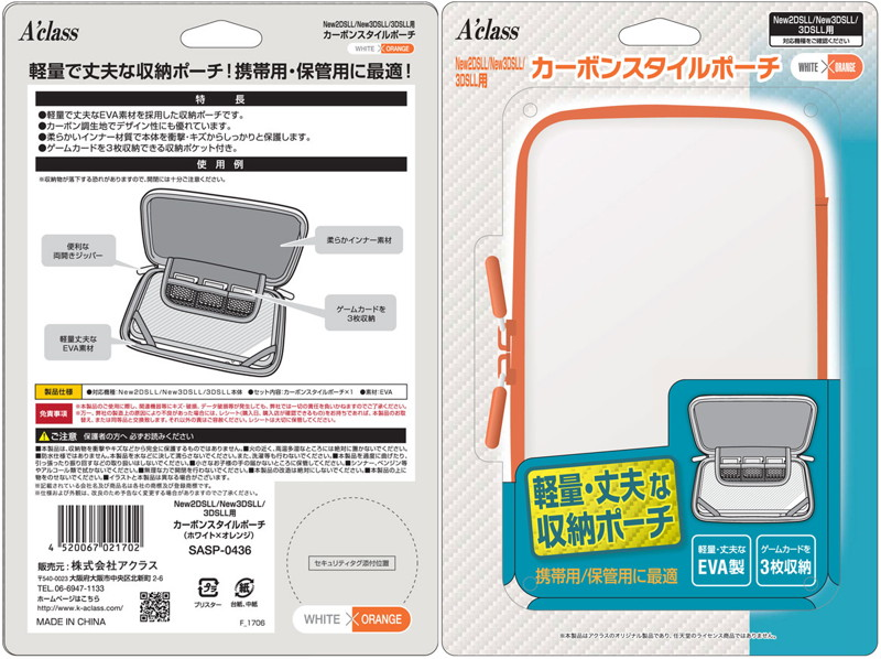 New2DSLL/New3DSLL/3DSLL用カーボンスタイルポーチ ホワイト×オレンジ