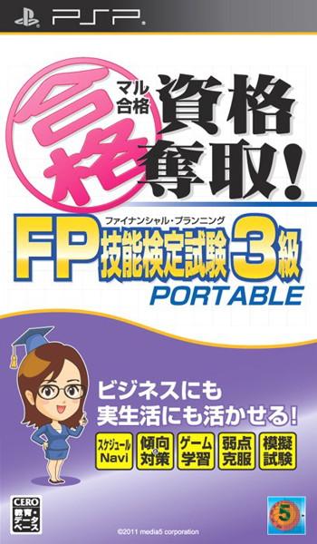 マル合格資格奪取! FPファイナンシャル・プランニング 技能検定試験3級 ポータブル