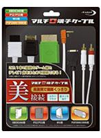Xbox360/PS3/Wii/PSP用マルチD端子ケーブル