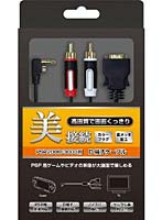 PSP-2000/3000用D端子ケーブル