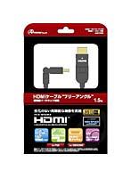 PS3・Xbox用 HDMIケーブル フリーアングル 1.5m