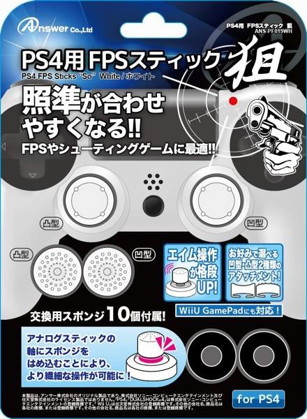 PS4用 FPSスティック 狙 (ホワイト)