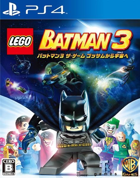 LEGOバットマン3 ザ・ゲーム ゴッサムから宇宙へ