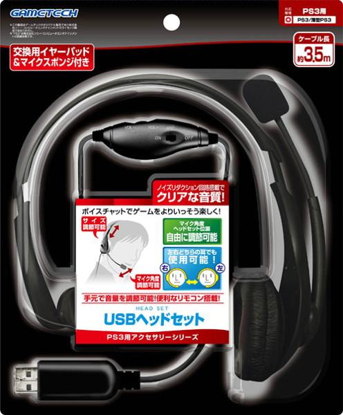 PS3用USBヘッドセット