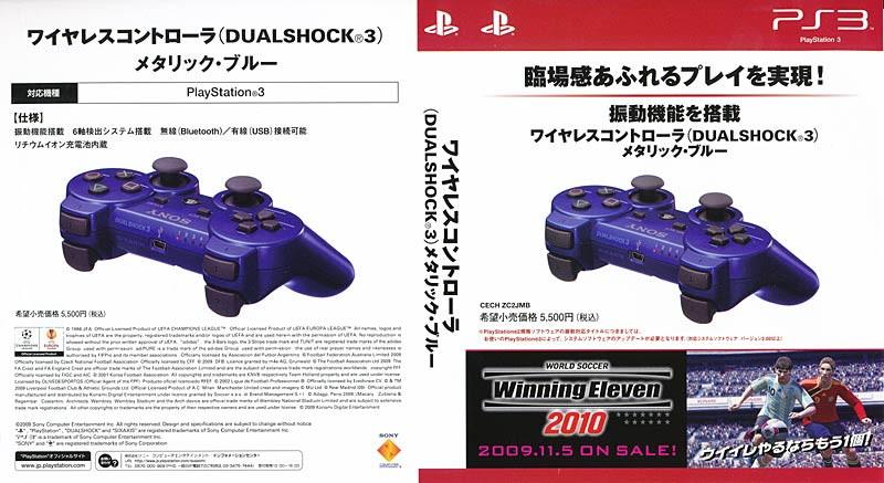 【中古】PlayStation3 コントローラー(ブルー)