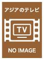 黄金の虹 Vol.21