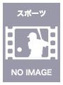 ブラジル人監督 眞境名オスカー、DVDの決定版
