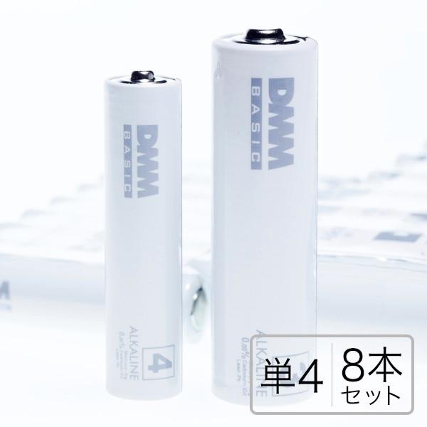 アルカリ単4電池 8本セット