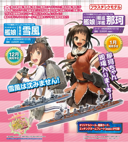 1/700 艦隊これくしょんプラモデル 03 艦娘 駆逐艦 雪風 KANMUSU DESTROYER YUKIKAZE