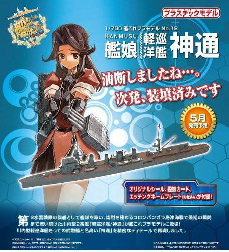 1/700 艦隊これくしょんプラモデル 12 艦娘 軽巡洋艦 神通 KANMUSU LIGHT CRUISER JINTSU